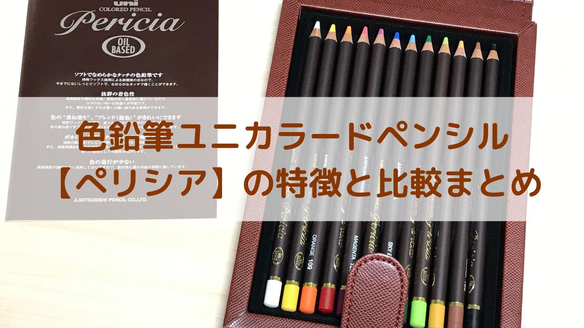 ぺリシア色鉛筆