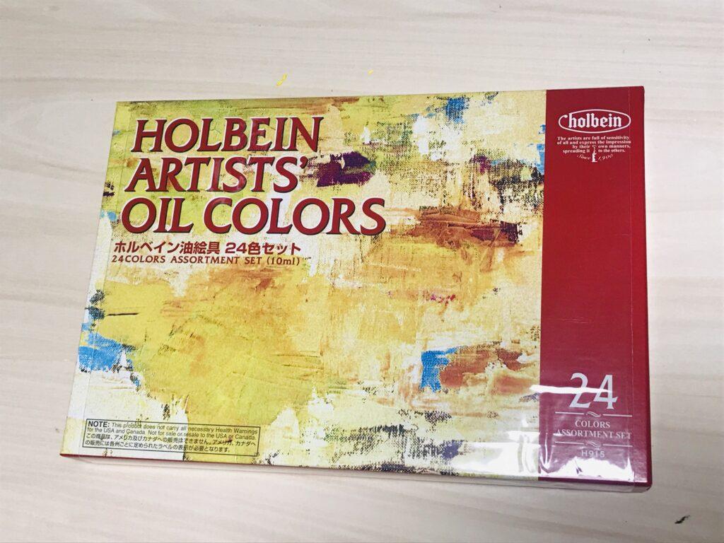 ホルベイン 油絵 セット