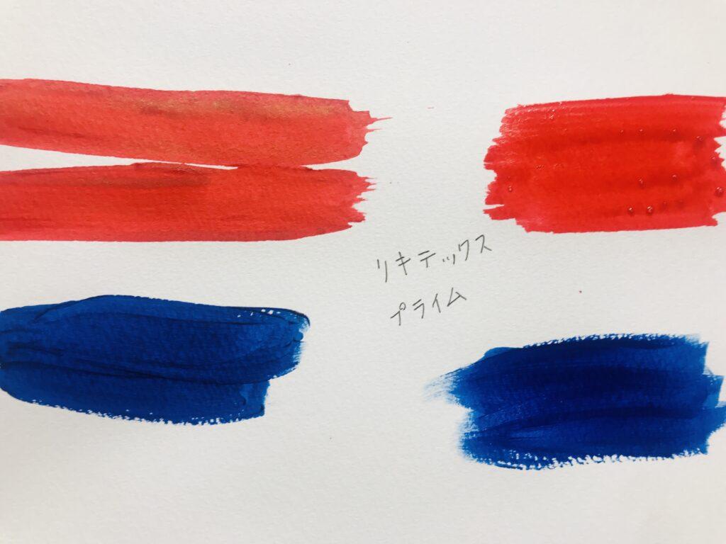 アクリル絵の具リキテックスプライム比較