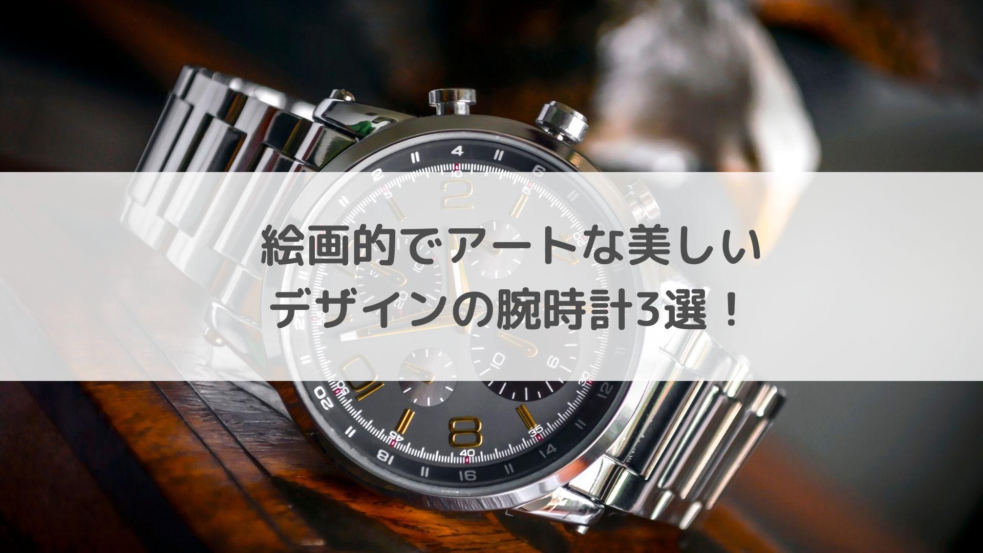 絵画的でアートな美しいデザインの腕時計3選!
