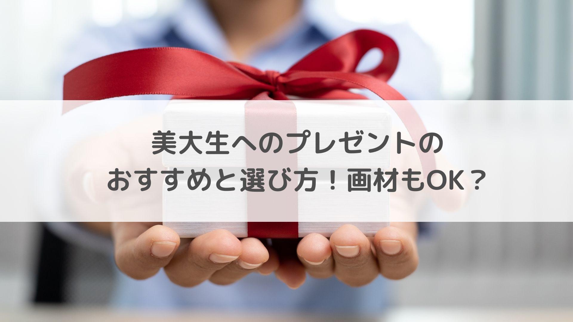 美大生へのプレゼントのおすすめと選び方!画材もOK?