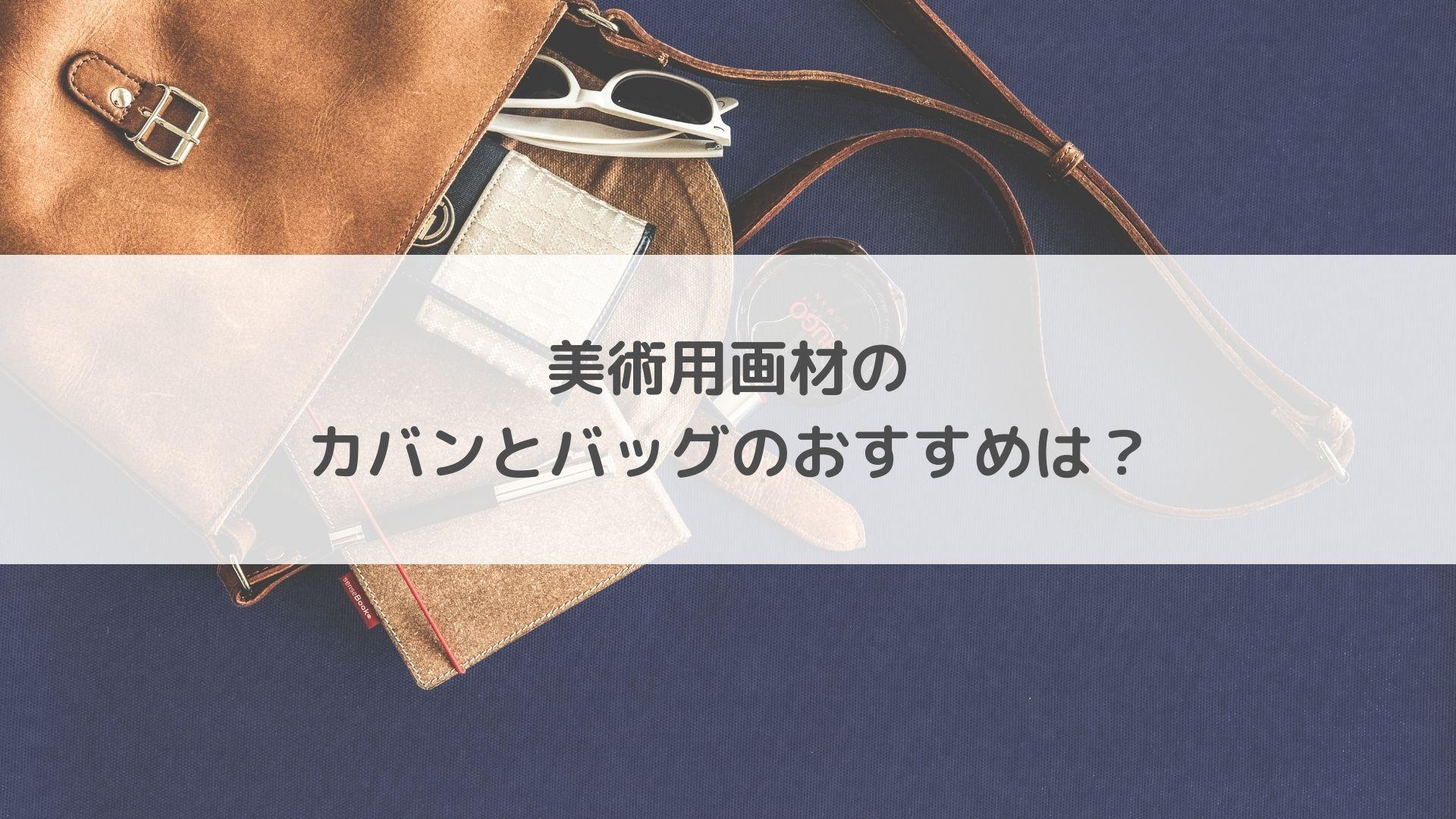 美術用画材のカバンとバッグのおすすめは?絵を持ち運ぶのに便利!