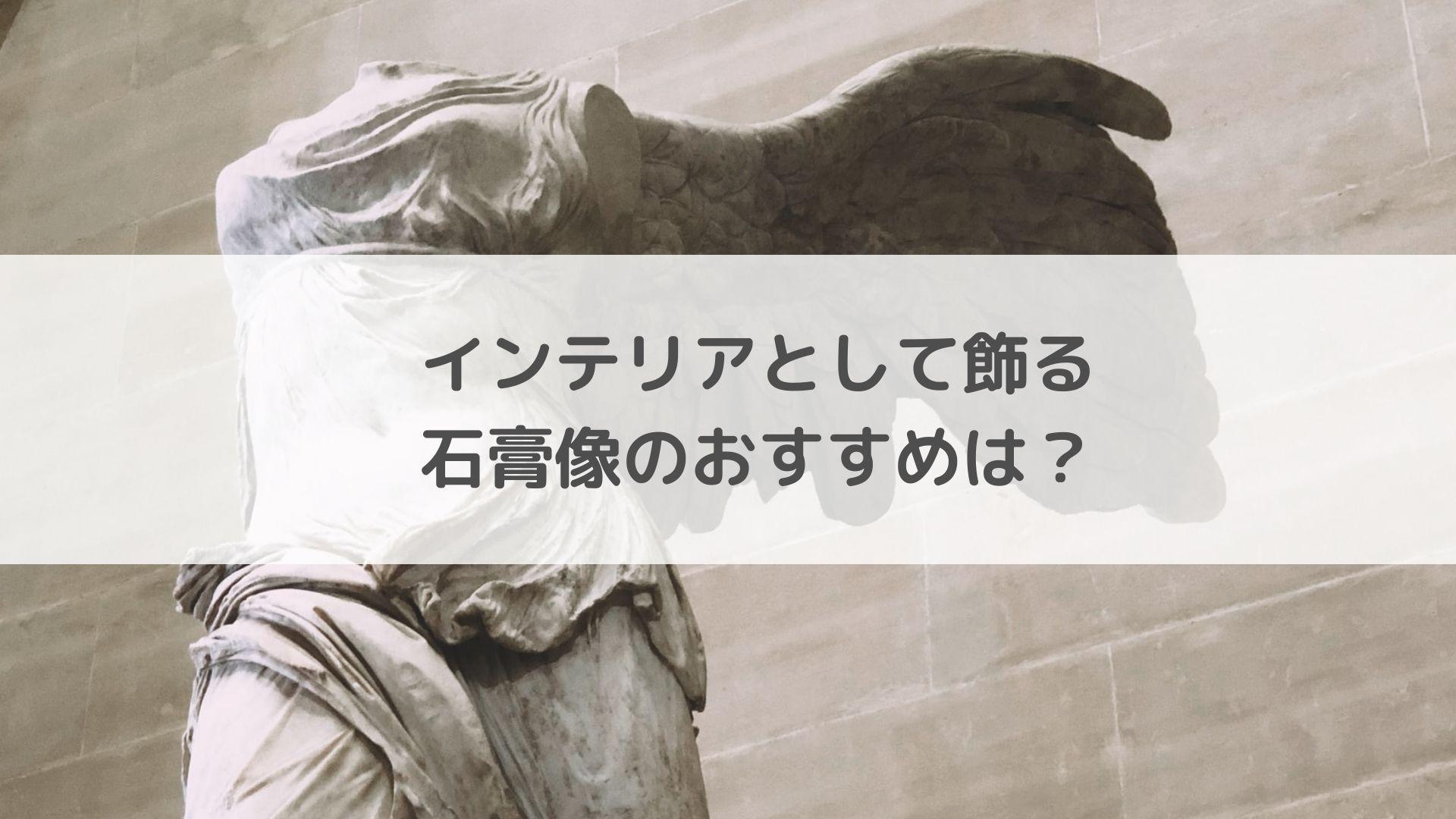 インテリアとして飾る石膏像のおすすめは?どんな種類がある?