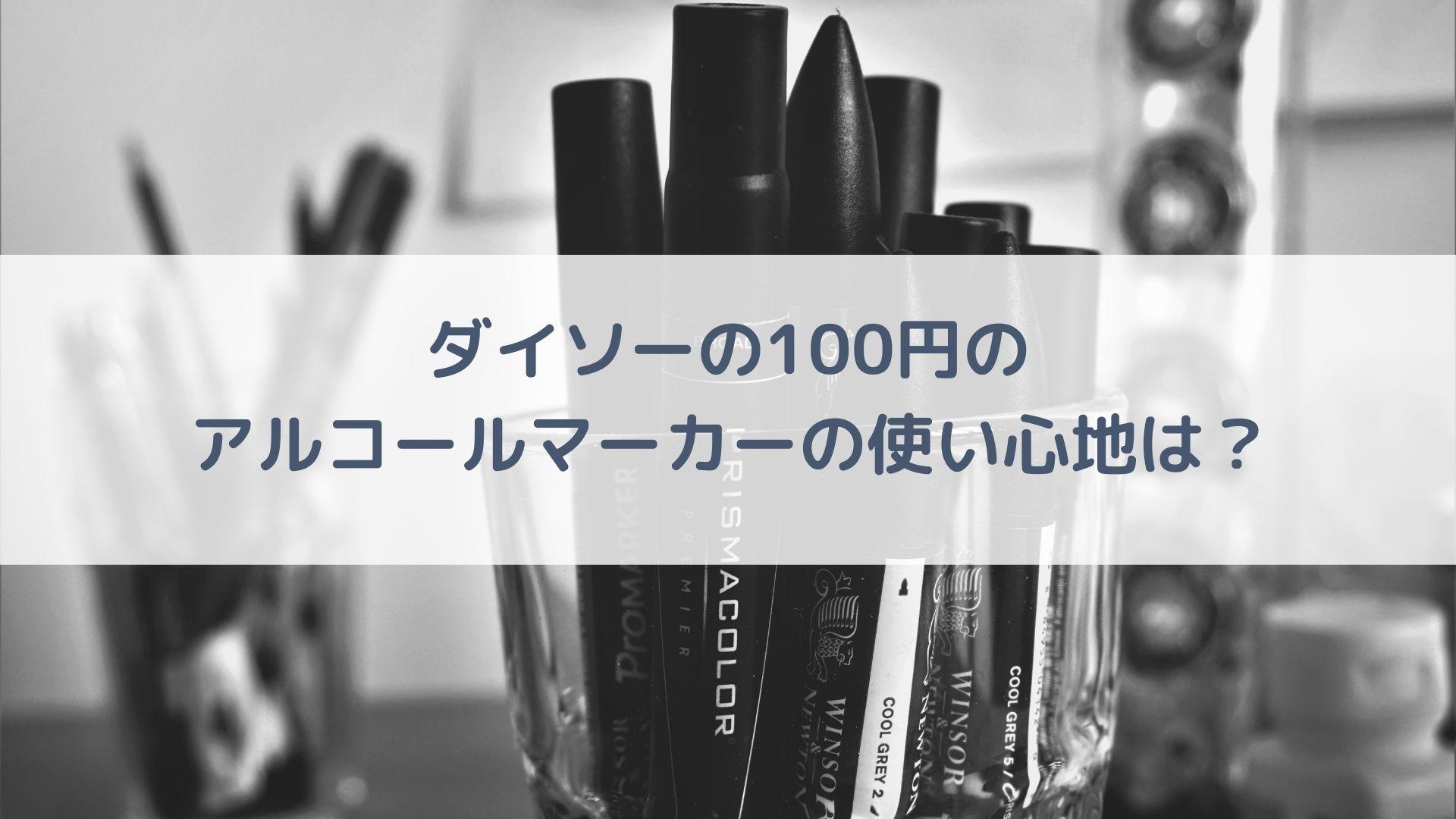 ダイソーの100円のアルコールマーカーの使い心地は?コピックとの違いを解説!