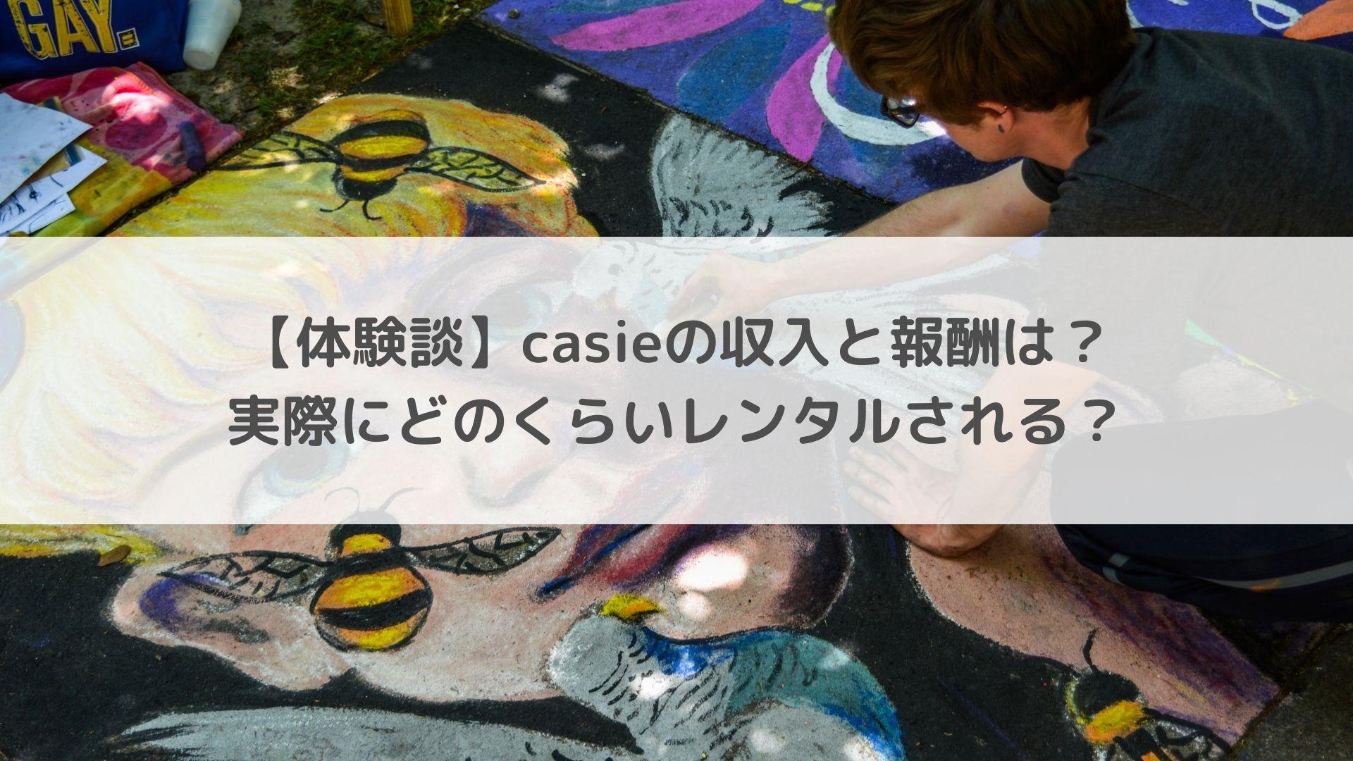 【体験談】casieの収入と報酬は?実際にどのくらいレンタルされる?