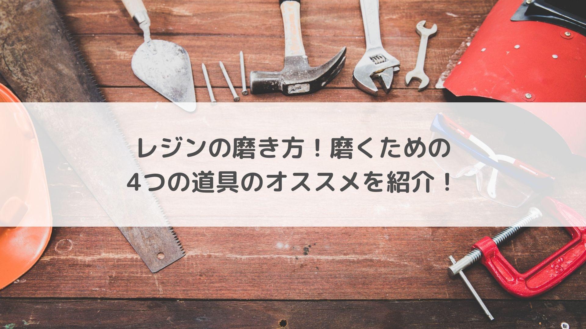 レジンの磨き方!磨くための4つの道具のオススメを紹介!