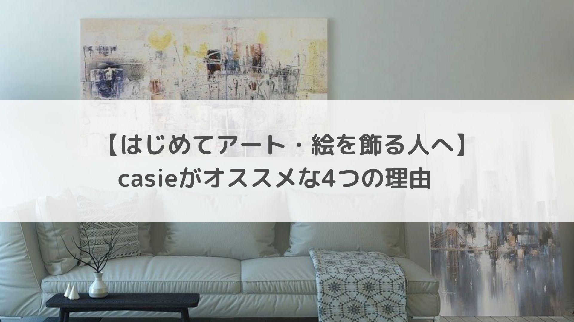 【はじめてアート・絵を飾る人へ】casieがオススメな4つの理由
