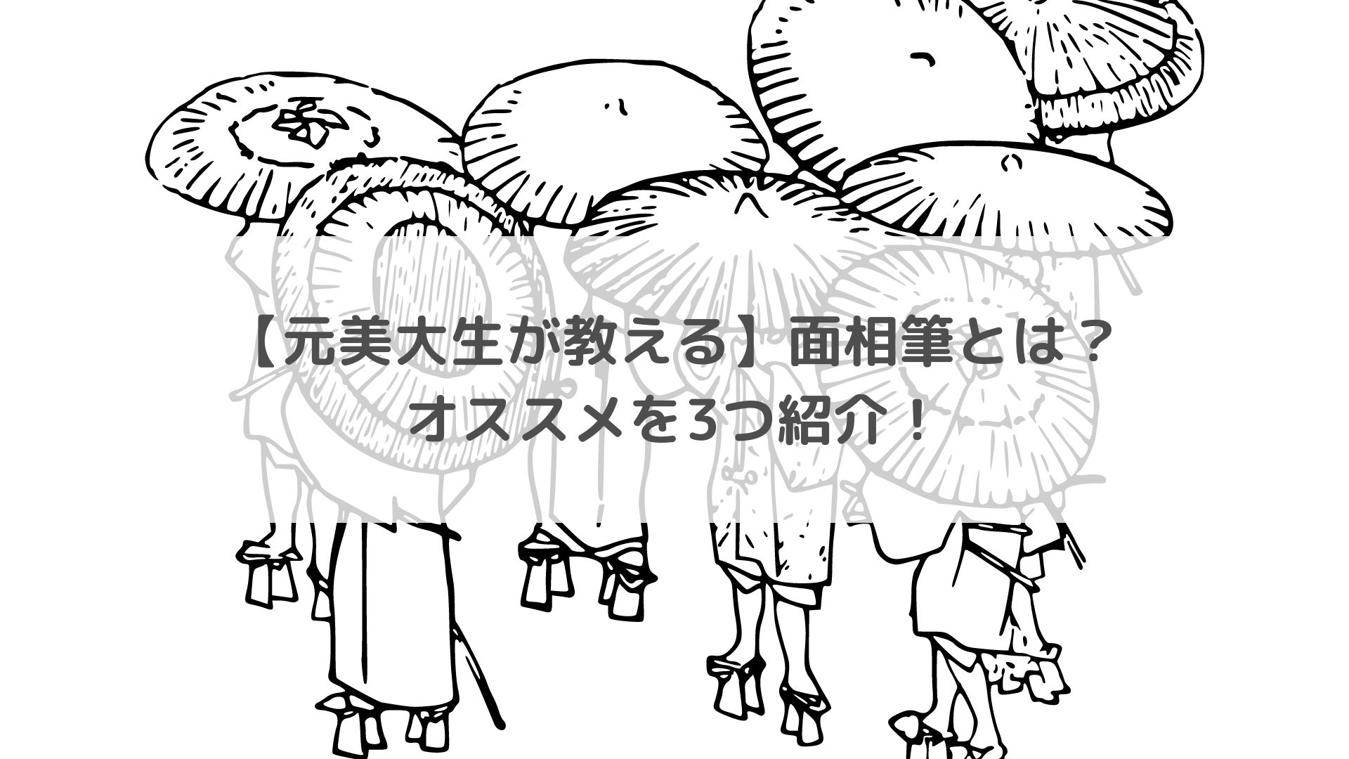 【元美大生が教える】面相筆とは?オススメを3つ紹介!