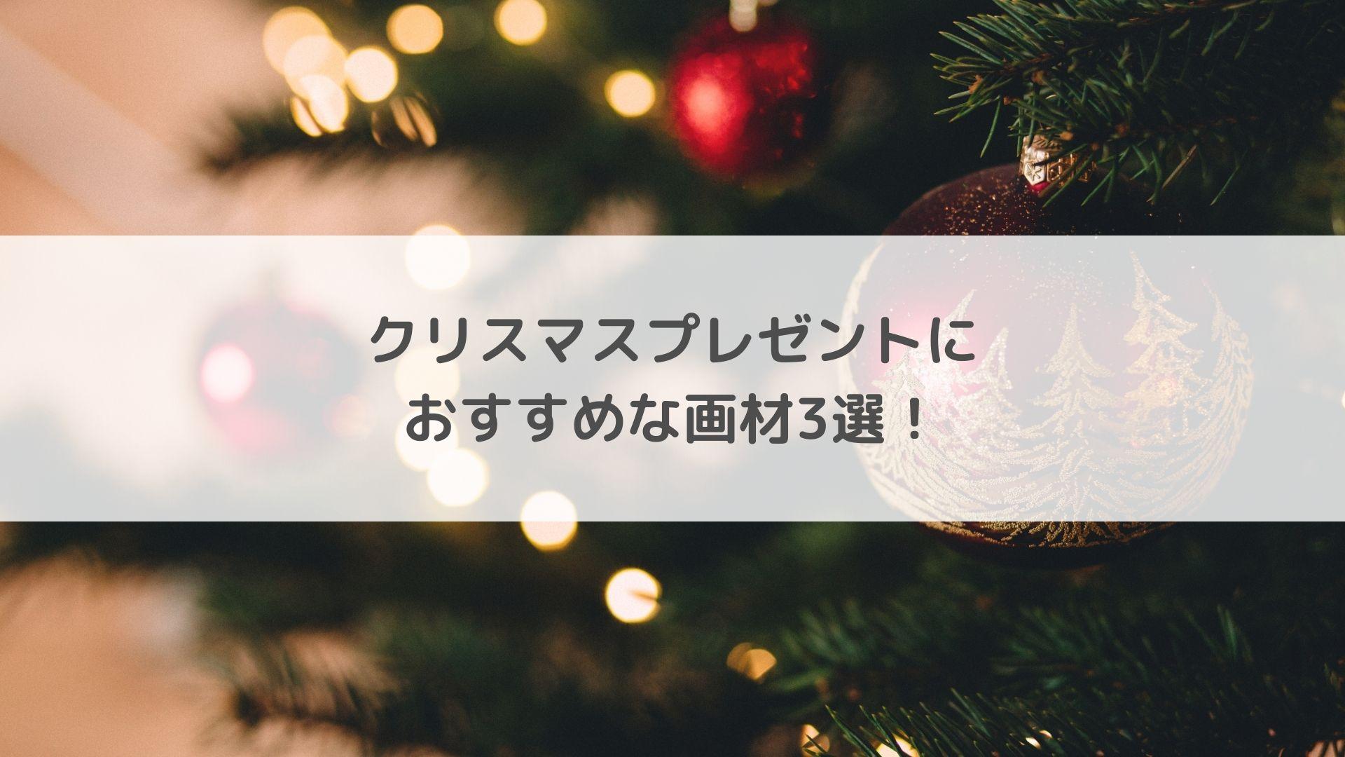 クリスマスプレゼントにおすすめな画材3選!【絵が好きな人へ】