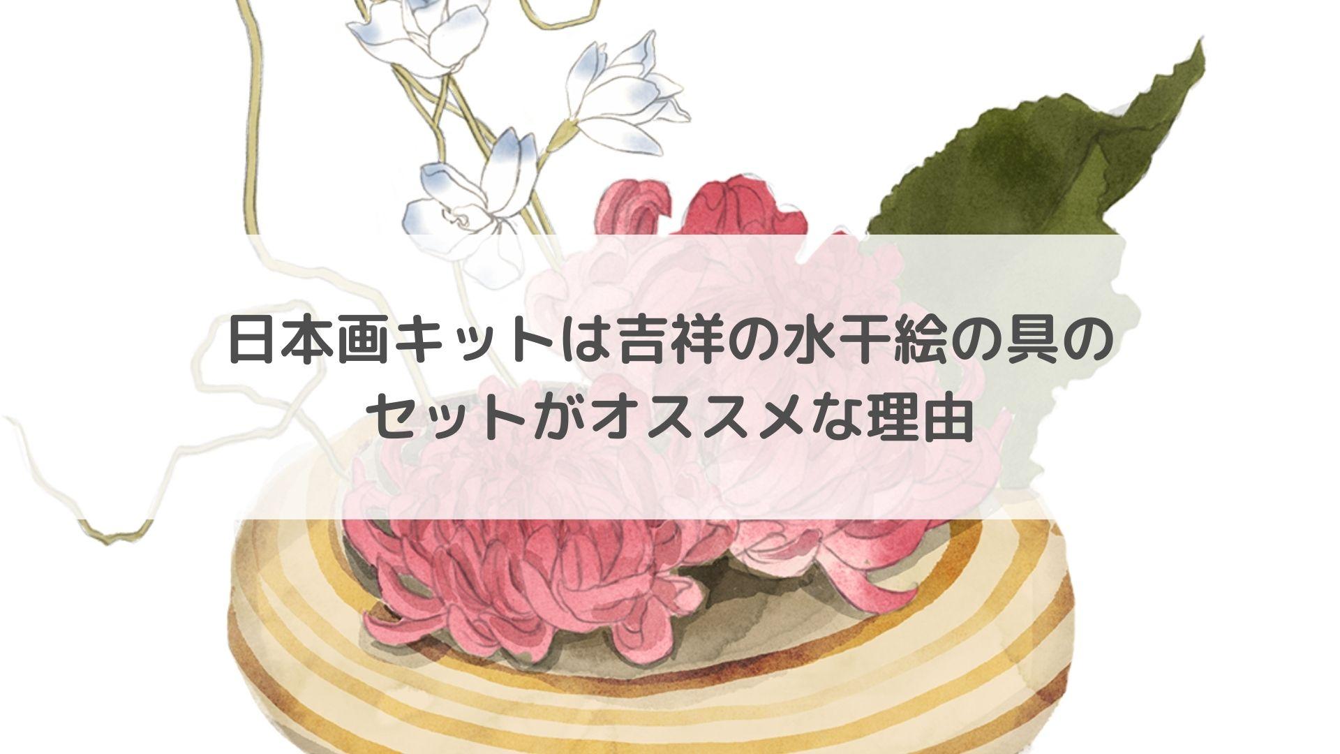 日本画キットは吉祥の水干絵の具のセットがオススメな理由