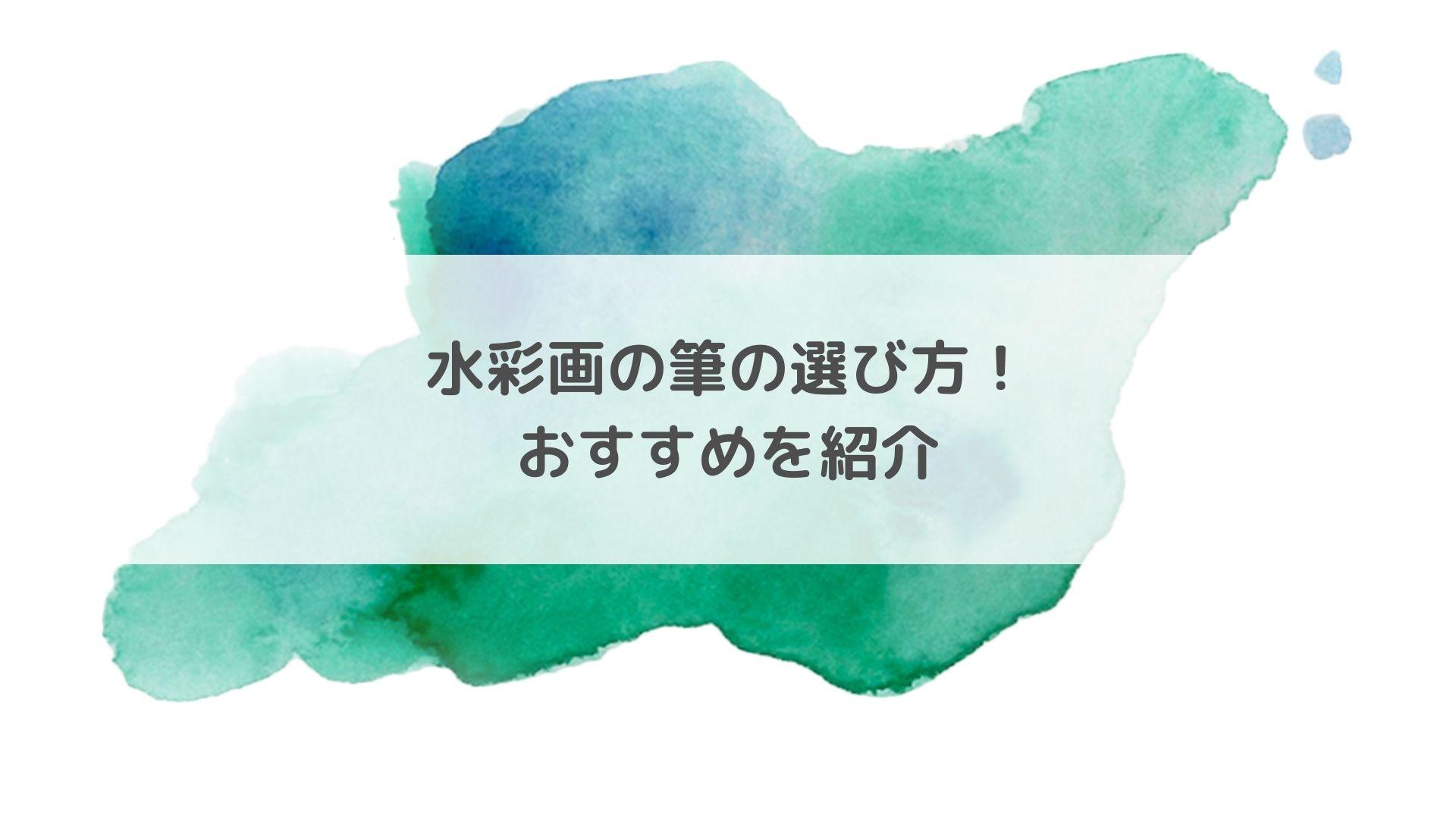 【元美大生が教える】水彩画の筆の選び方!おすすめを紹介